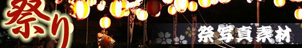 祭り写真素材