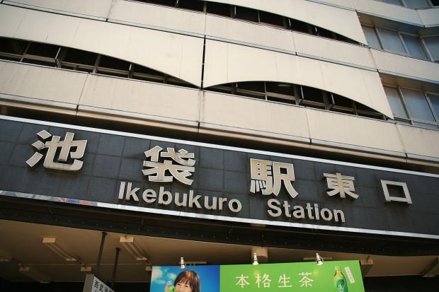 池袋(JR池袋駅東口)フリー写真素材008