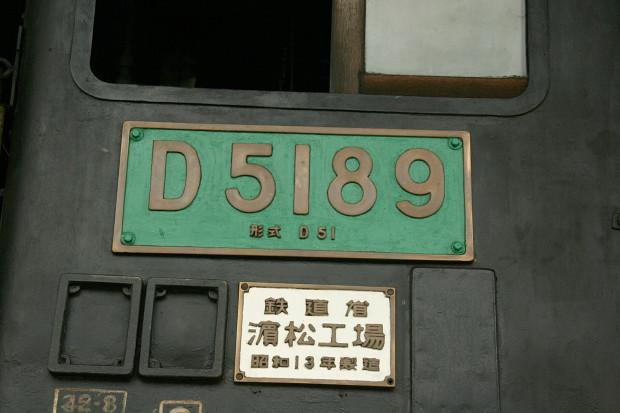 蒸気機関車|D5189|025