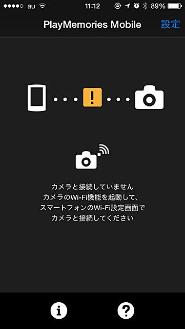 PlayMemories Mobileアプリ起動